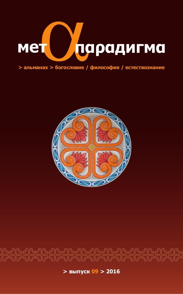 На фото: Метапарадигма: богословие, философия, естествознание: альманах. Выпуск 9, автор: Georg22