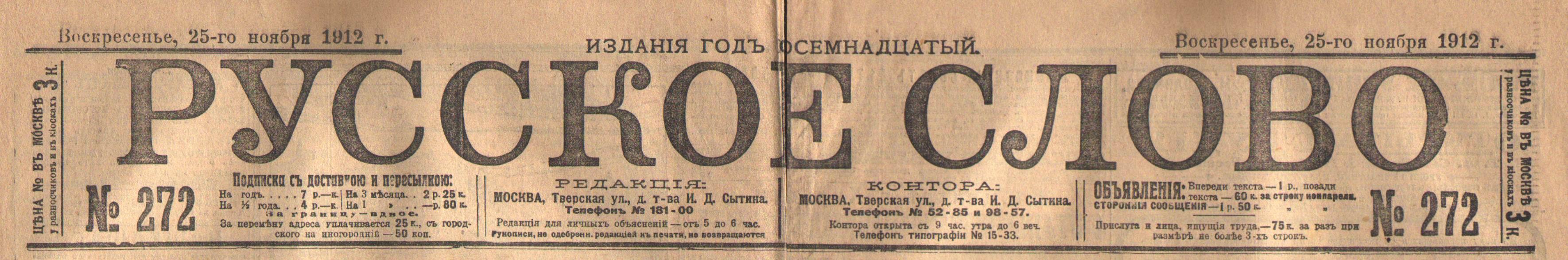 На фото: ИССЛЕДОВАНИЯ РУССКОЙ ГАЗЕТЫ КОНЦА XIX - НАЧАЛА XX в., автор: admin
