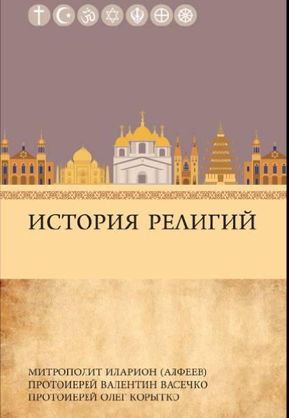 На фото: История религий, автор: Trigorskiy