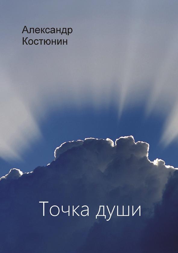 На фото: Александр Костюнин - Точка души, автор: admin