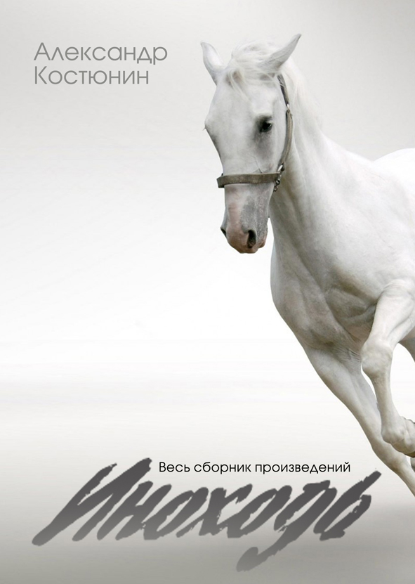 На фото: Александр Костюнин - Иноходь (сборник произведений), автор: admin
