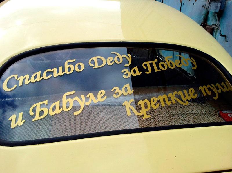 На фото: Каждому авто по наклейке (рекомендации юриста), автор: Poletaeva