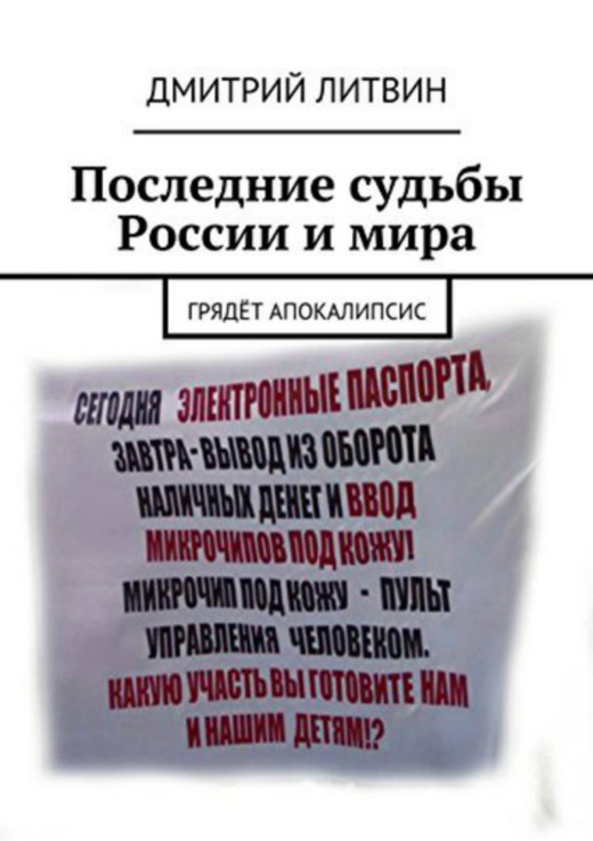 На фото: Последние судьбы России и мира: Грядёт апокалипсис, автор: Dmitry_Litvin