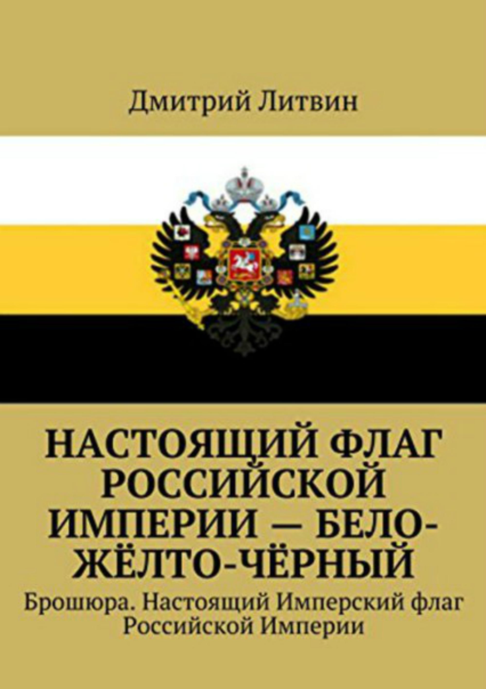 На фото: Настоящий флаг Российской Империи — бело-жёлто-чёрный. Брошюра. Настоящий Имперский флаг Российской Империи, автор: Dmitry_Litvin
