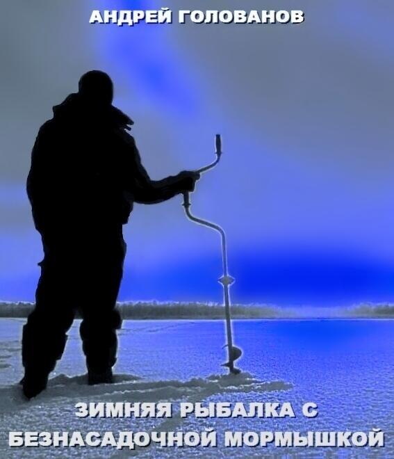 На фото: ЗИМНЯЯ РЫБАЛКА С БЕЗНАСАДОЧНОЙ МОРМЫШКОЙ, автор: BALU