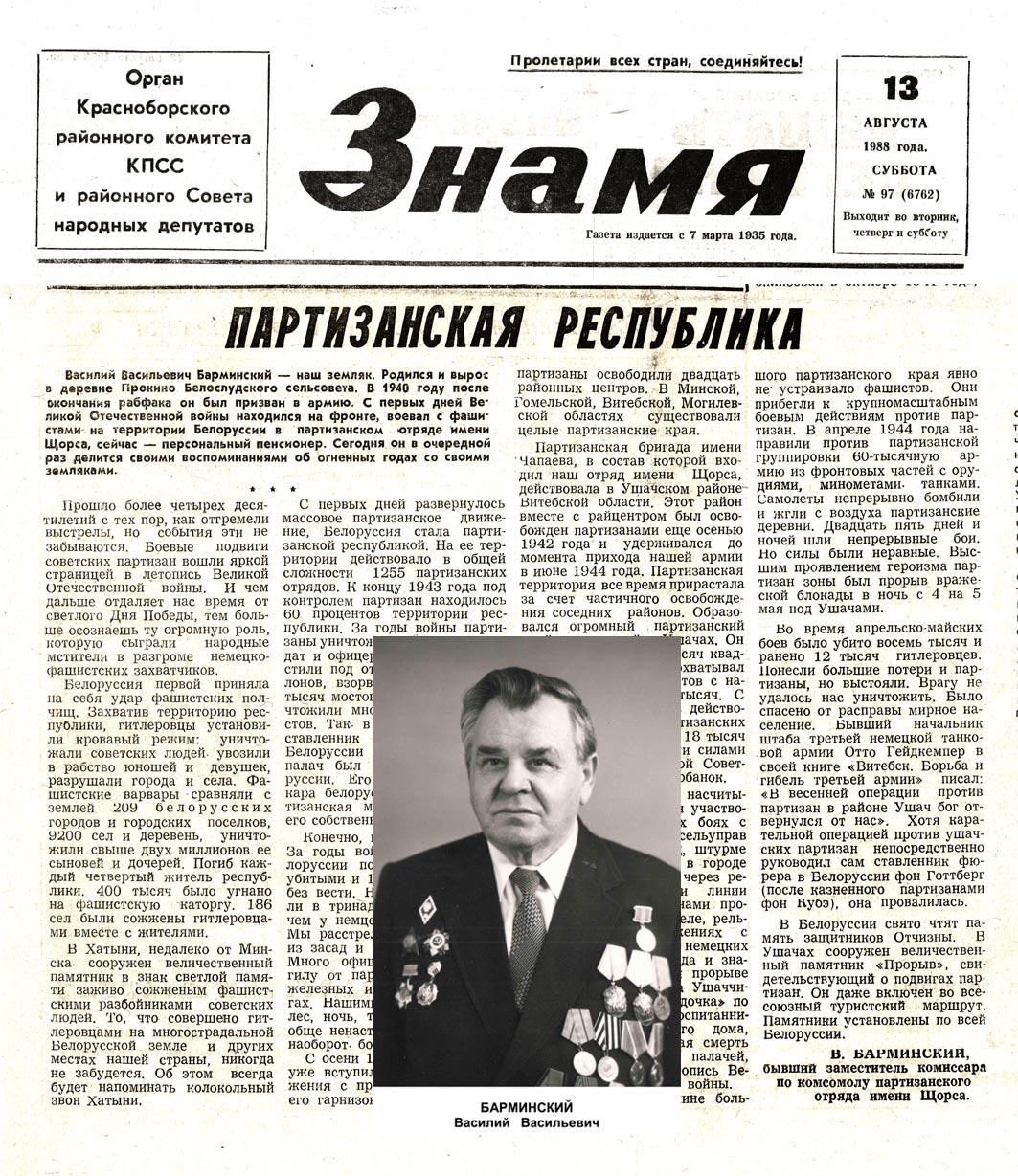 На фото: БЕЛОРУССИЯ — ПАРТИЗАНСКАЯ РЕСПУБЛИКА, автор: barminsky4