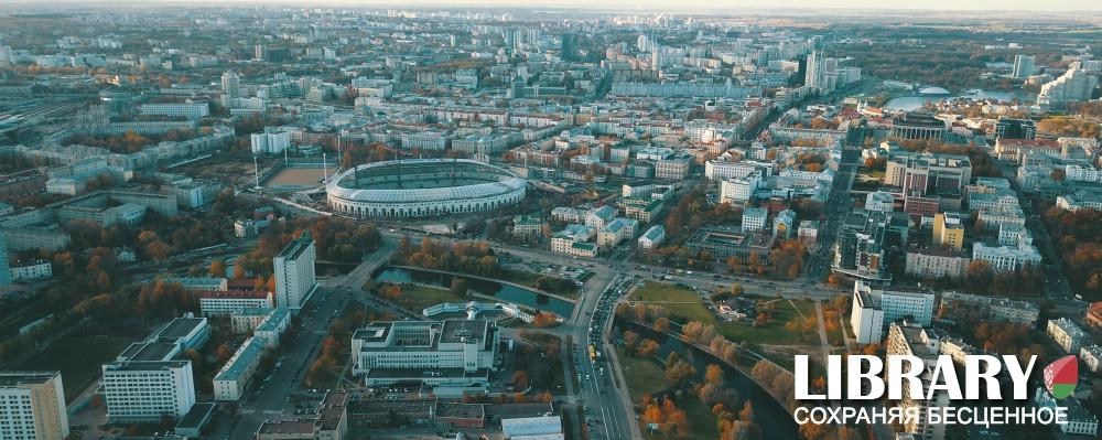 На фото: Минск строящийся (авторская заметка), автор: admin