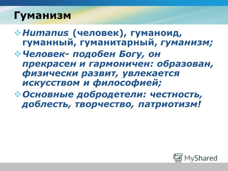 На фото: Все стихи о гуманизме периода до 13 августа 2003 года, автор: ed1963