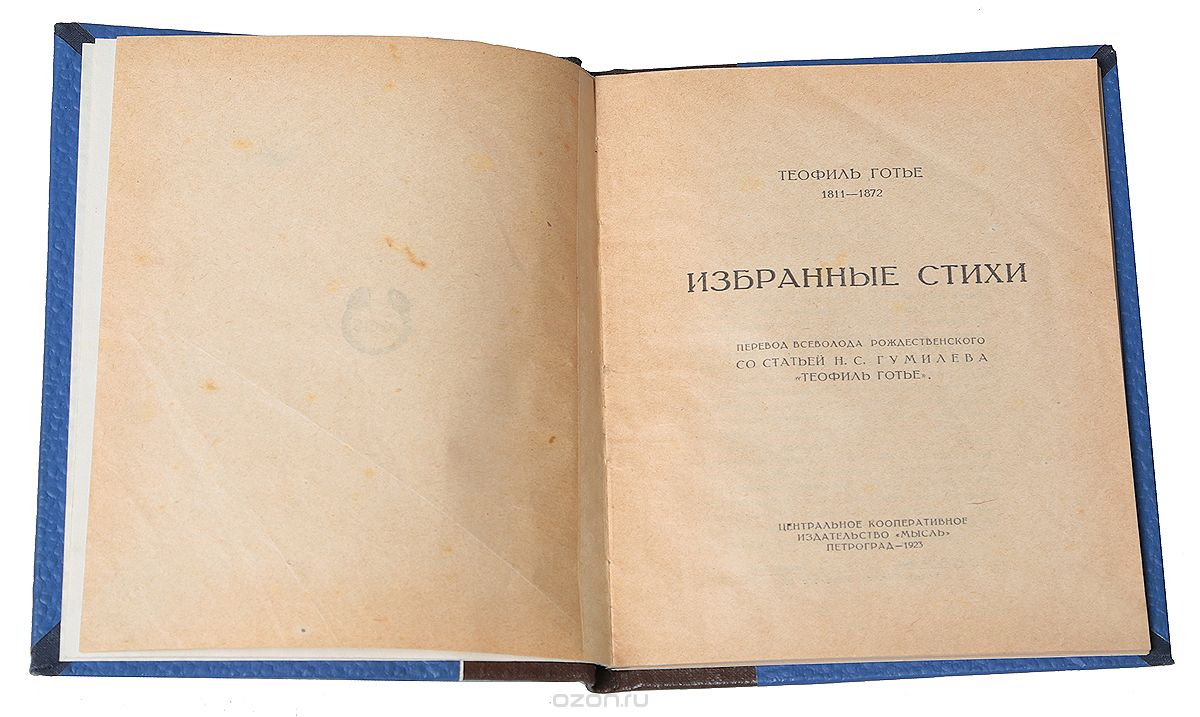 На фото: Избранное. Небольшая подборка стихов, автор: ed1963