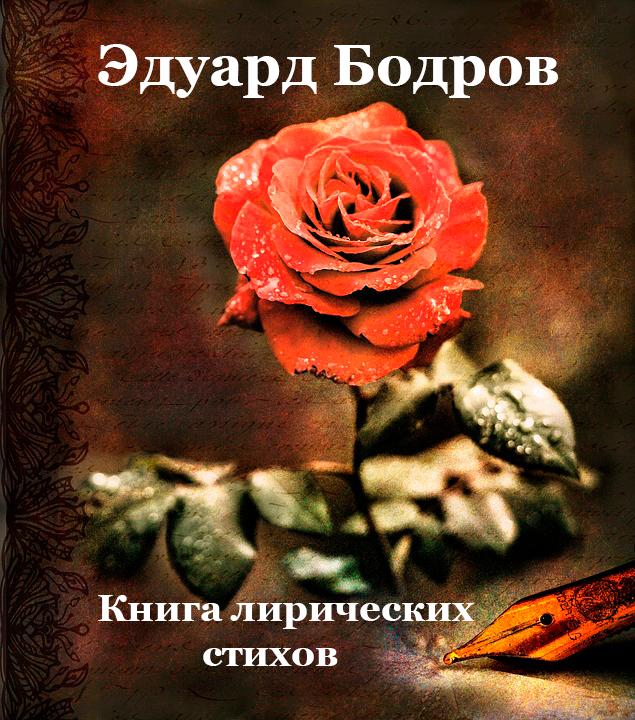 На фото: Книга лирических стихов, автор: ed1963