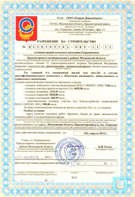 образец разрешения на строительство ГЕОМЕР ГРУПП