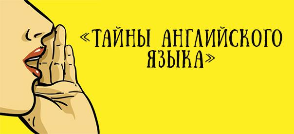На фото: Маленькие секреты профессиональных переводчиков английского, автор: admin