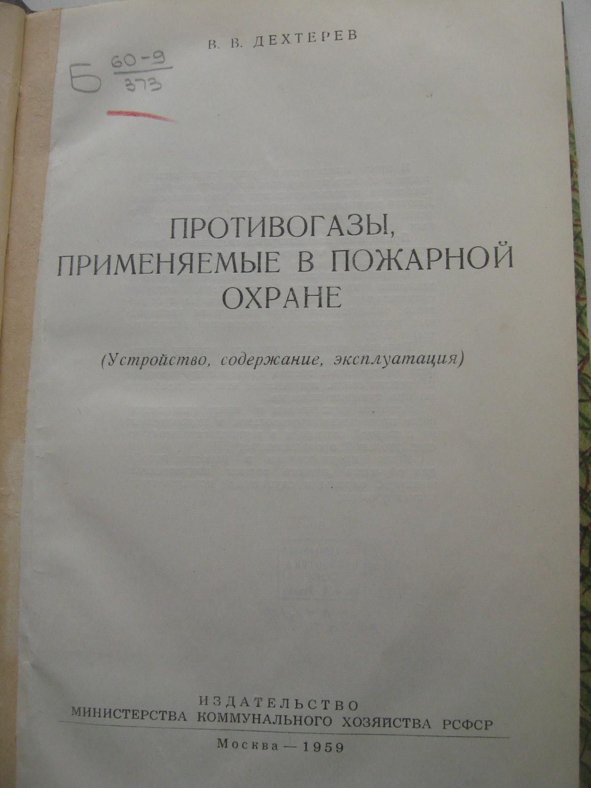 На фото: Дехтерев В. В. Противогазы, применяемые в пожарной охране (Устройство, содержание, эксплуатация)  1959 г. 108 стр., автор: alexandr.chir