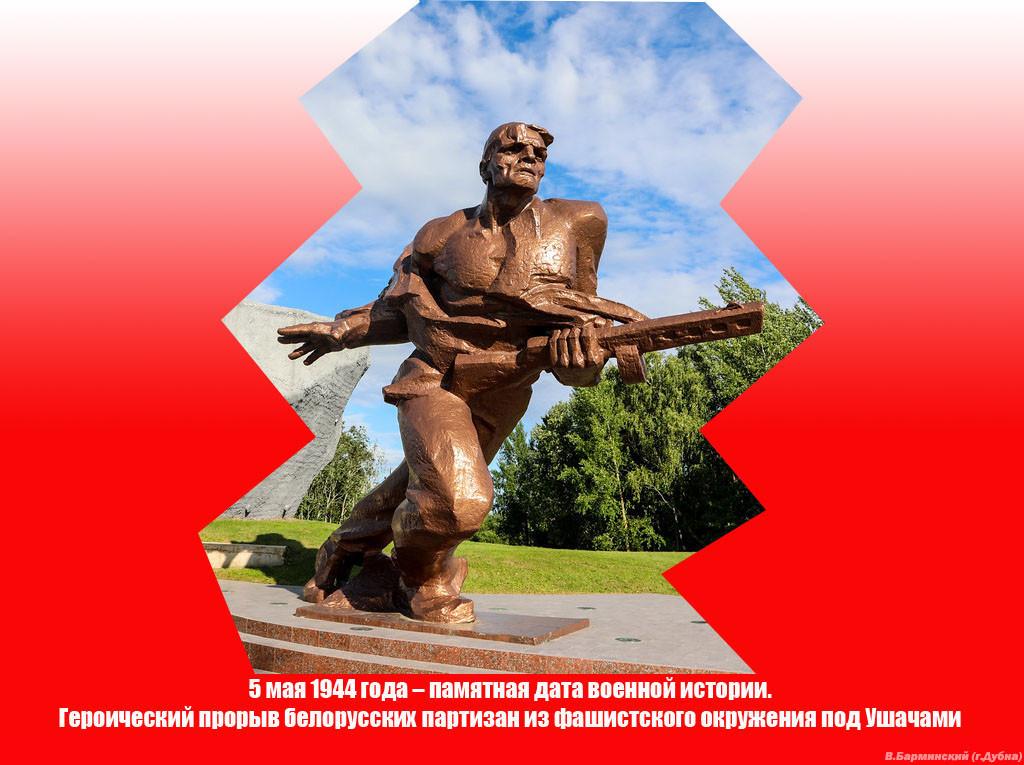 На фото: 5 мая 1944 года – памятная дата военной истории (Героический прорыв белорусских партизан из  фашистского окружения под Ушачами), автор: barminsky4