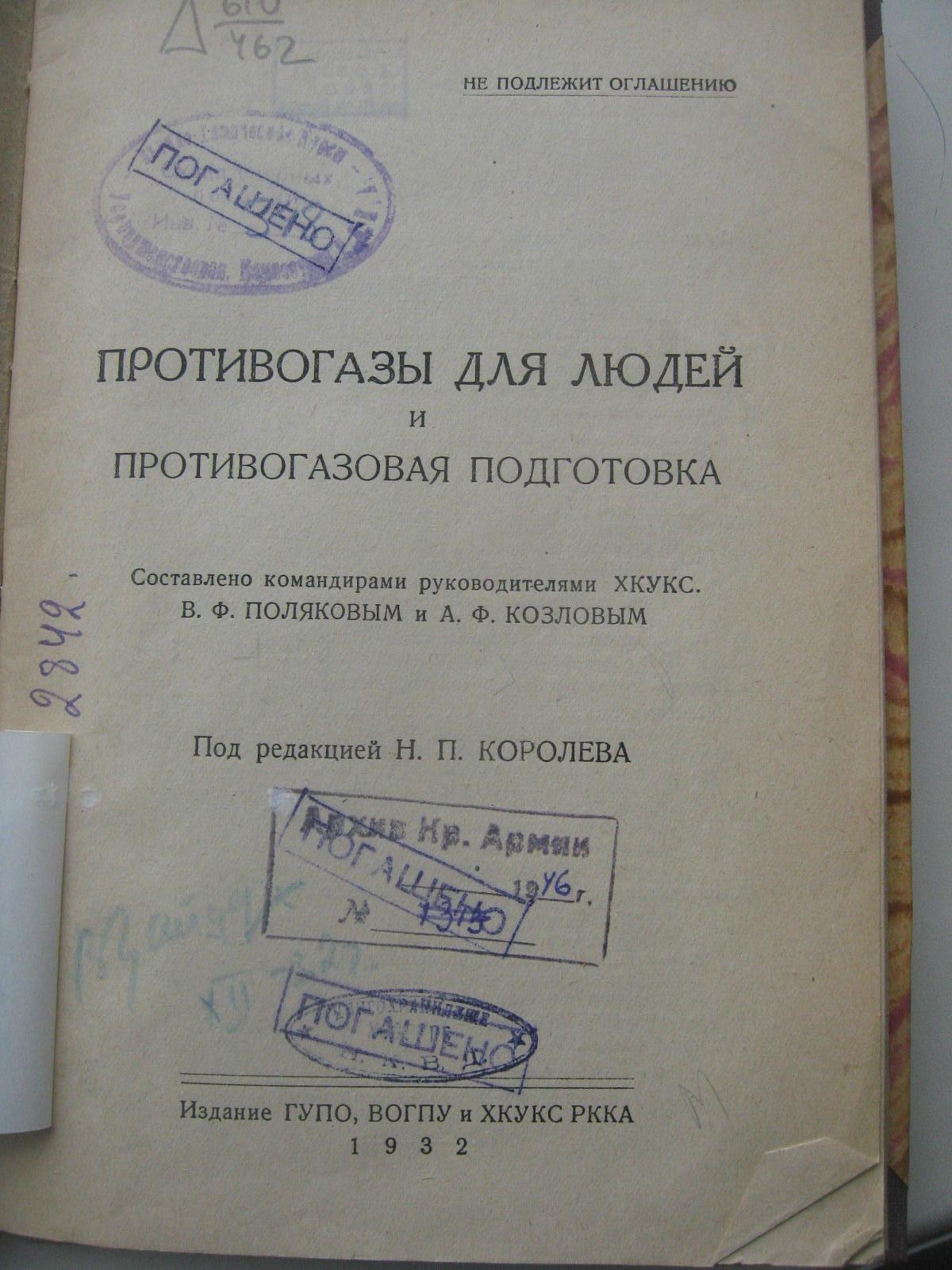 На фото: Противогазы для людей и противогазовая подготовка. 1932, автор: alexandr.chir