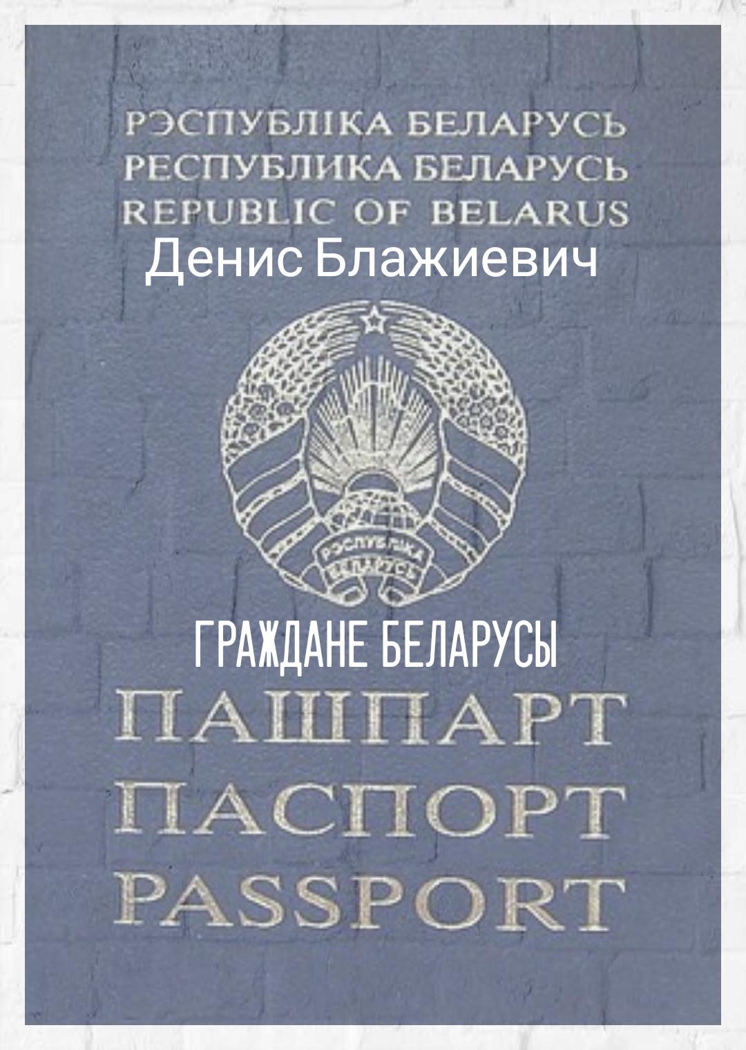 На фото: Граждане Беларусы, автор: Prohneploh