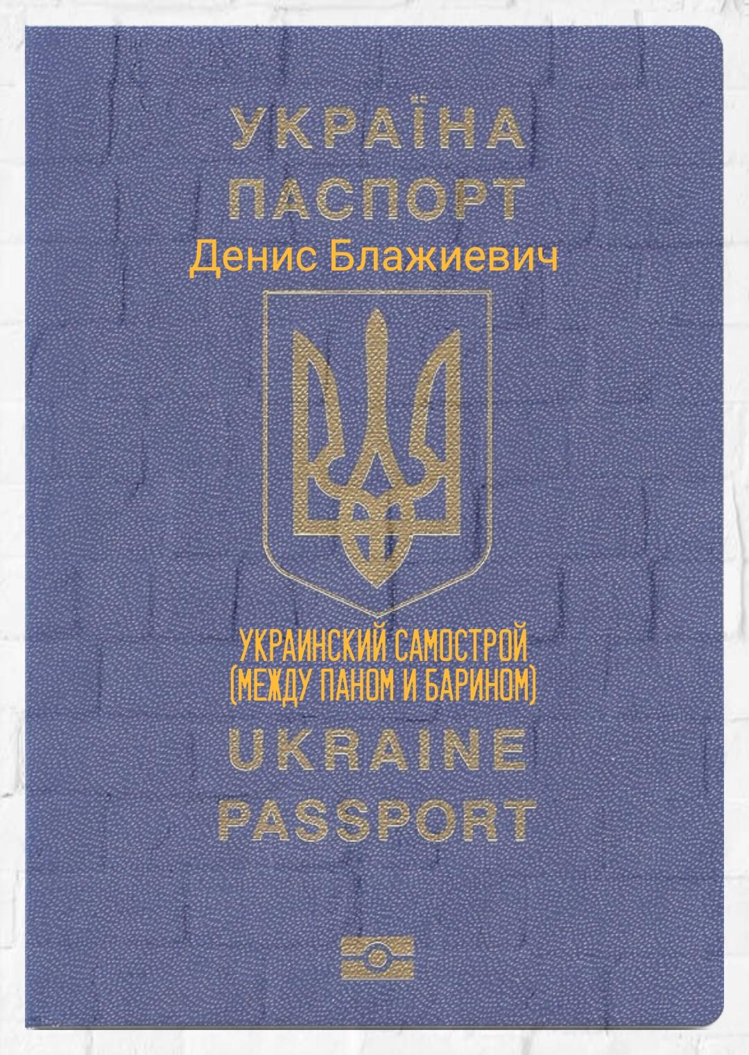На фото: Украинский самострой (между паном и барином), автор: Prohneploh