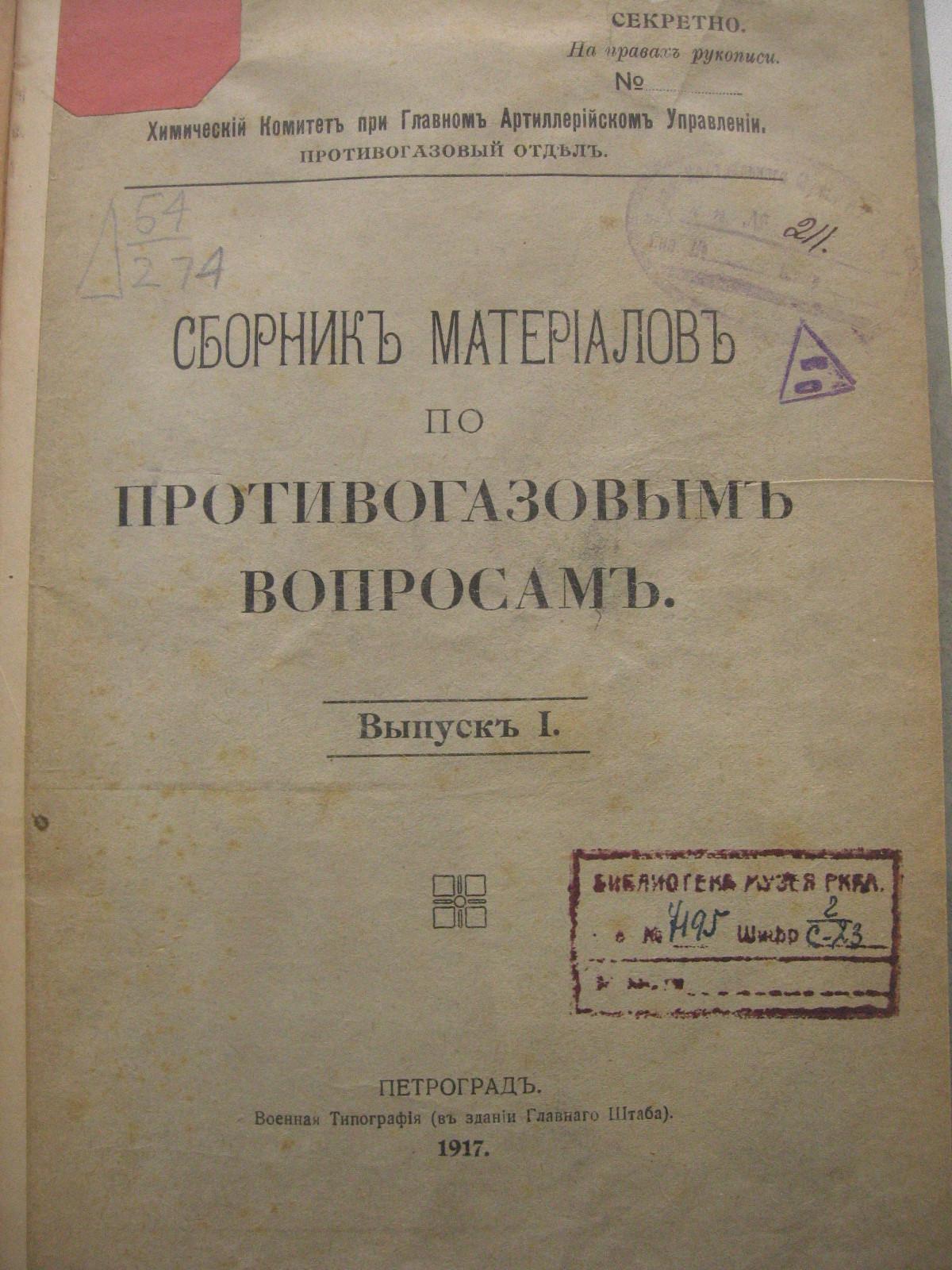 На фото: Сборник материалов по противогазовым вопросам. Выпуск I. 1917, автор: alexandr.chir