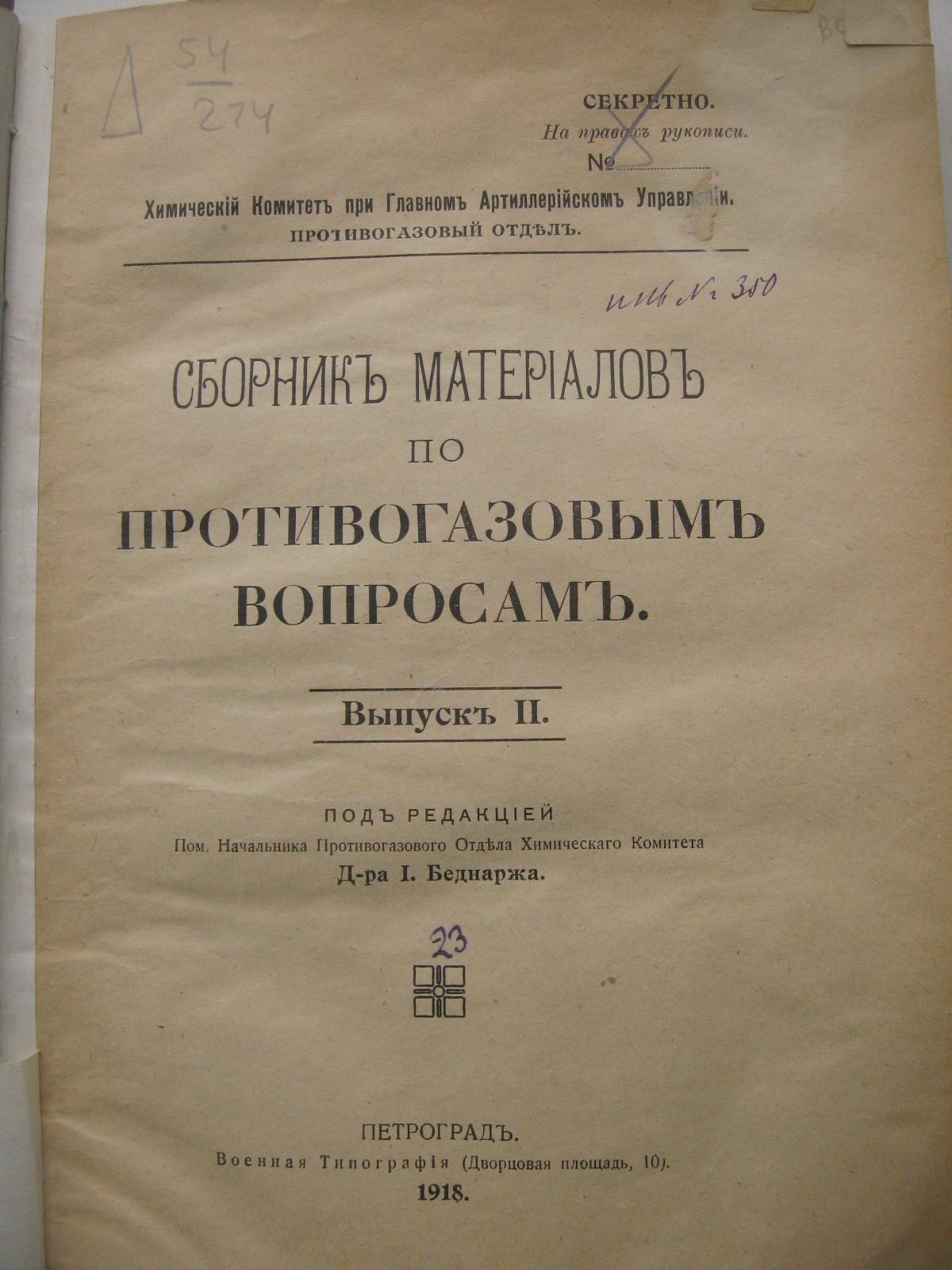 На фото: Сборник материалов по противогазовым вопросам. Выпуск II.  1918, автор: alexandr.chir