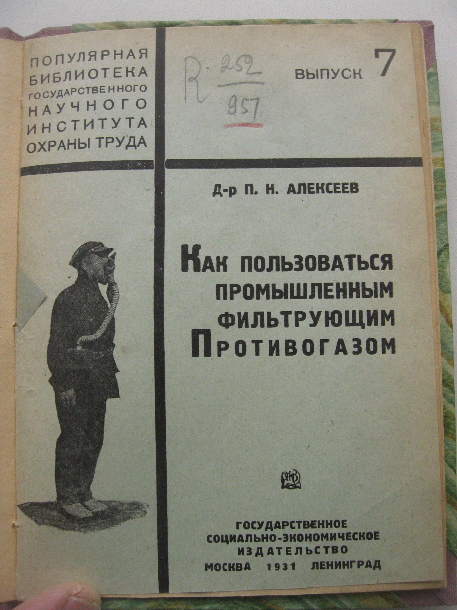 На фото: П.Н. Алексеев. Как пользоваться промышленным противогазом. 1931 г., автор: alexandr.chir