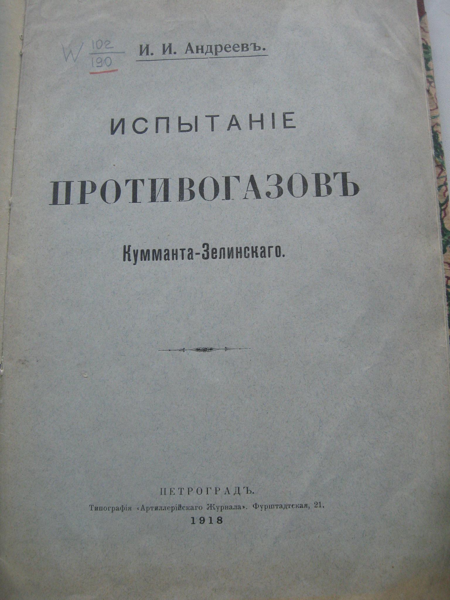 На фото: Испытание противогазов Кумманта-Зелинского. 1918., автор: alexandr.chir