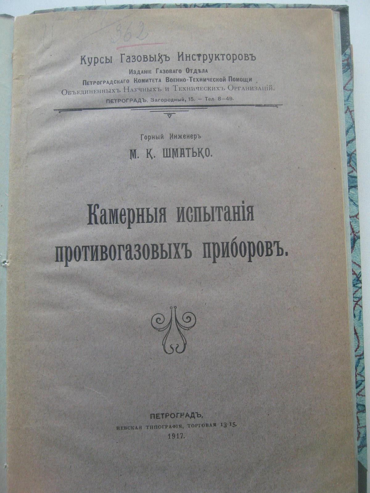 На фото: Камерные испытания противогазовых приборов. 1917., автор: alexandr.chir