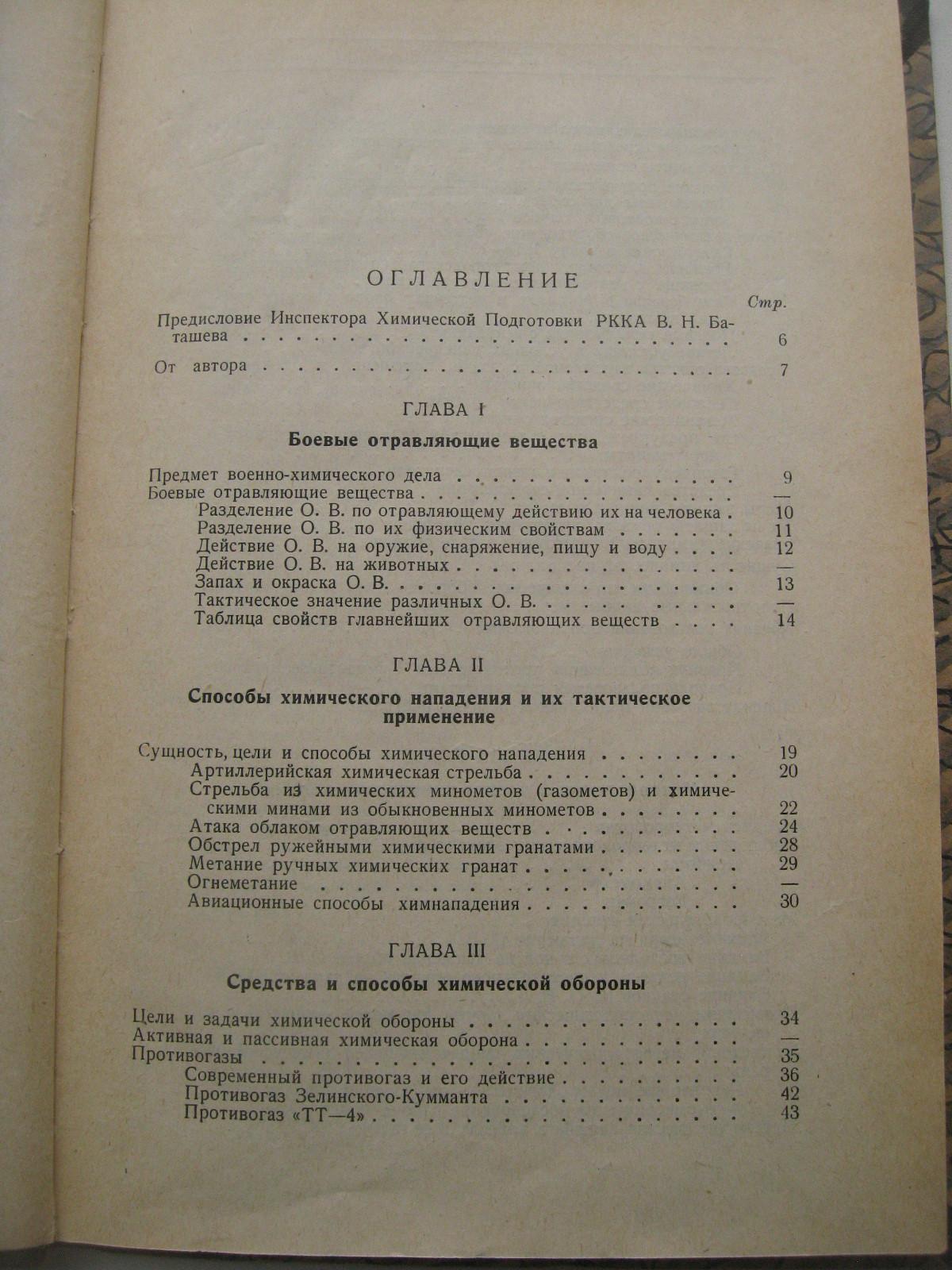 На фото: Военно-химическое дело.  1927., автор: alexandr.chir