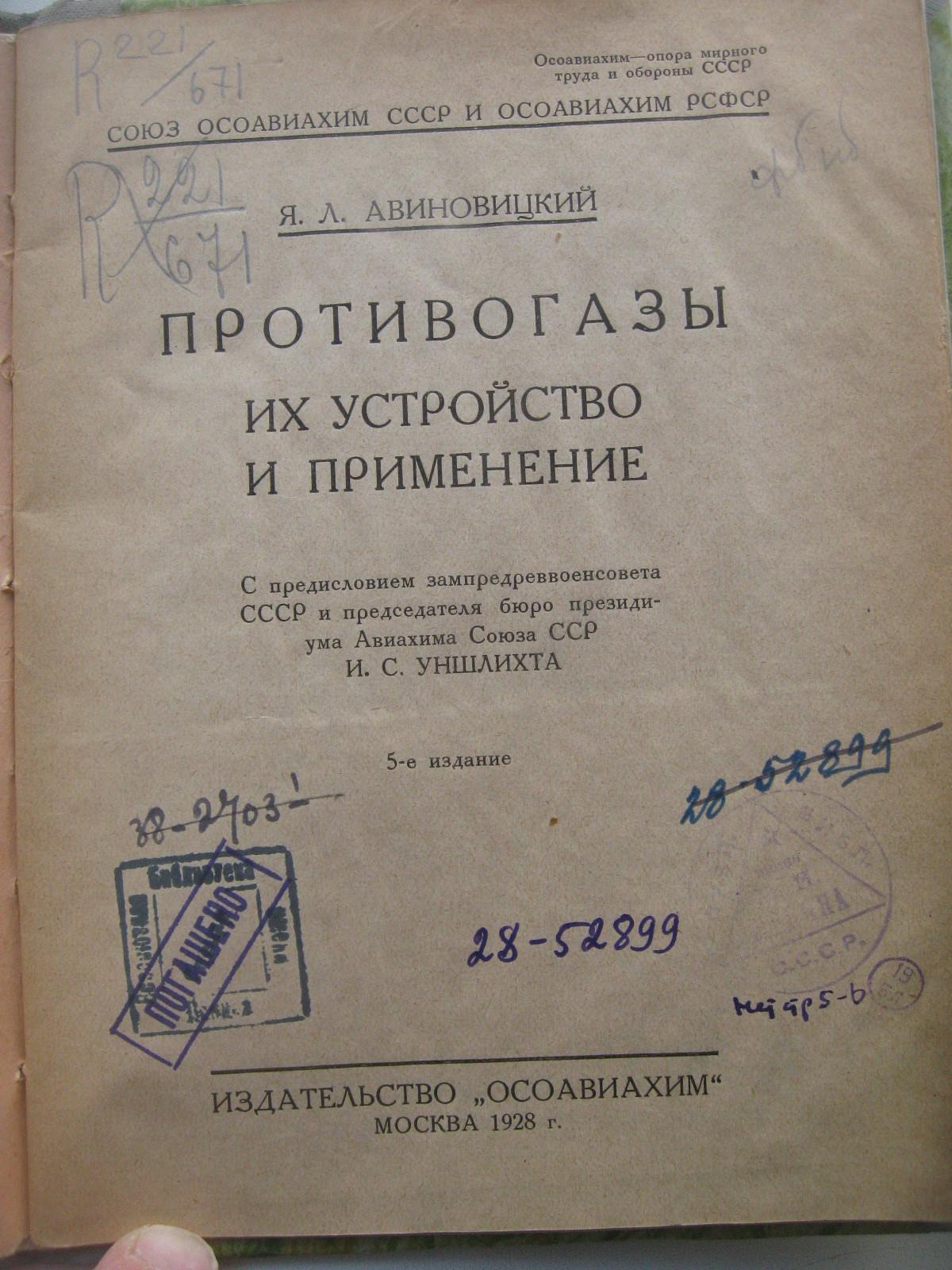На фото: Противогазы. Их устройство и применение.  1928, автор: alexandr.chir