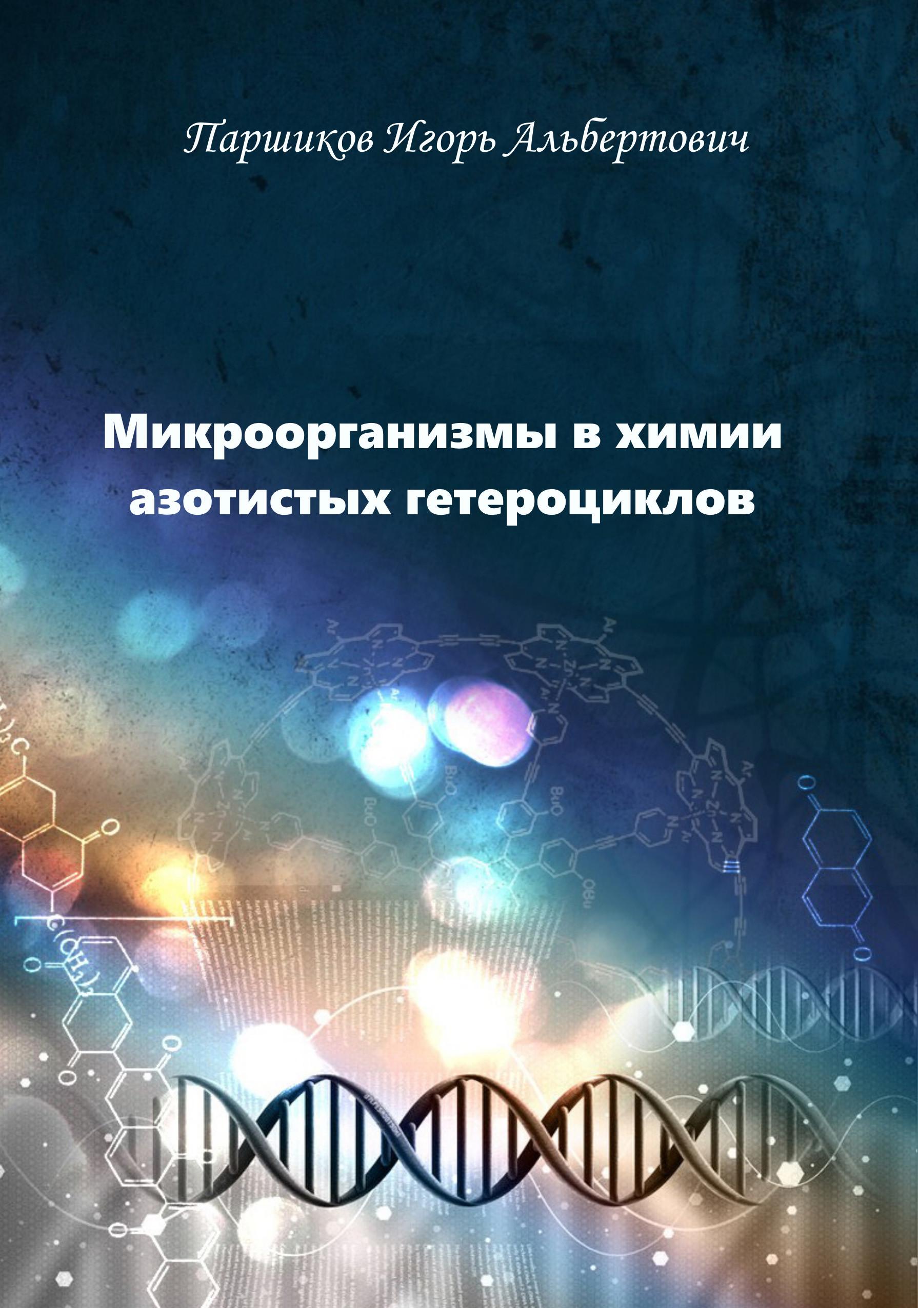 На фото: Микроорганизмы в химии азотистых гетероциклов, автор: igorzen
