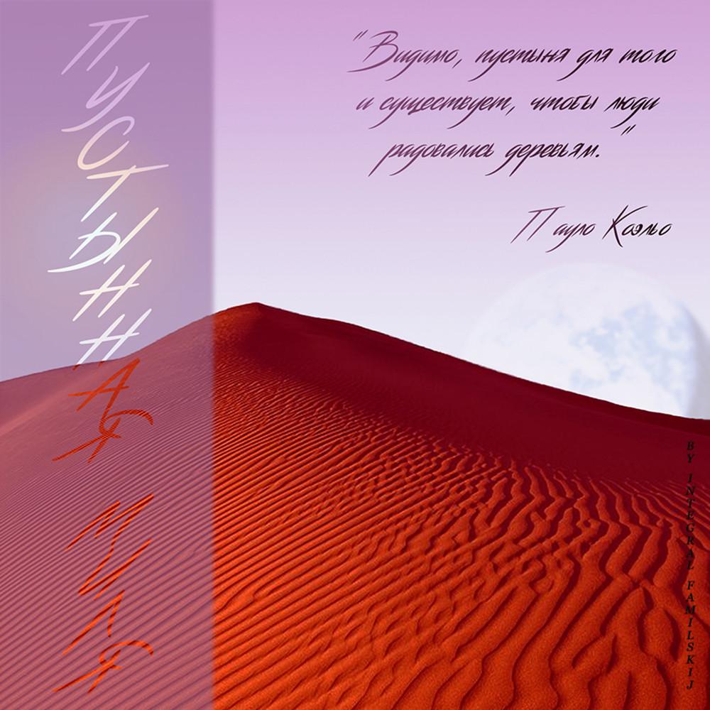 На фото: Пустынная миля, автор: Integral Familskij