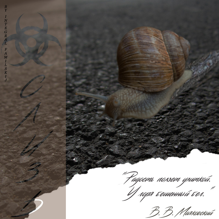 На фото: Слизь, автор: Integral Familskij