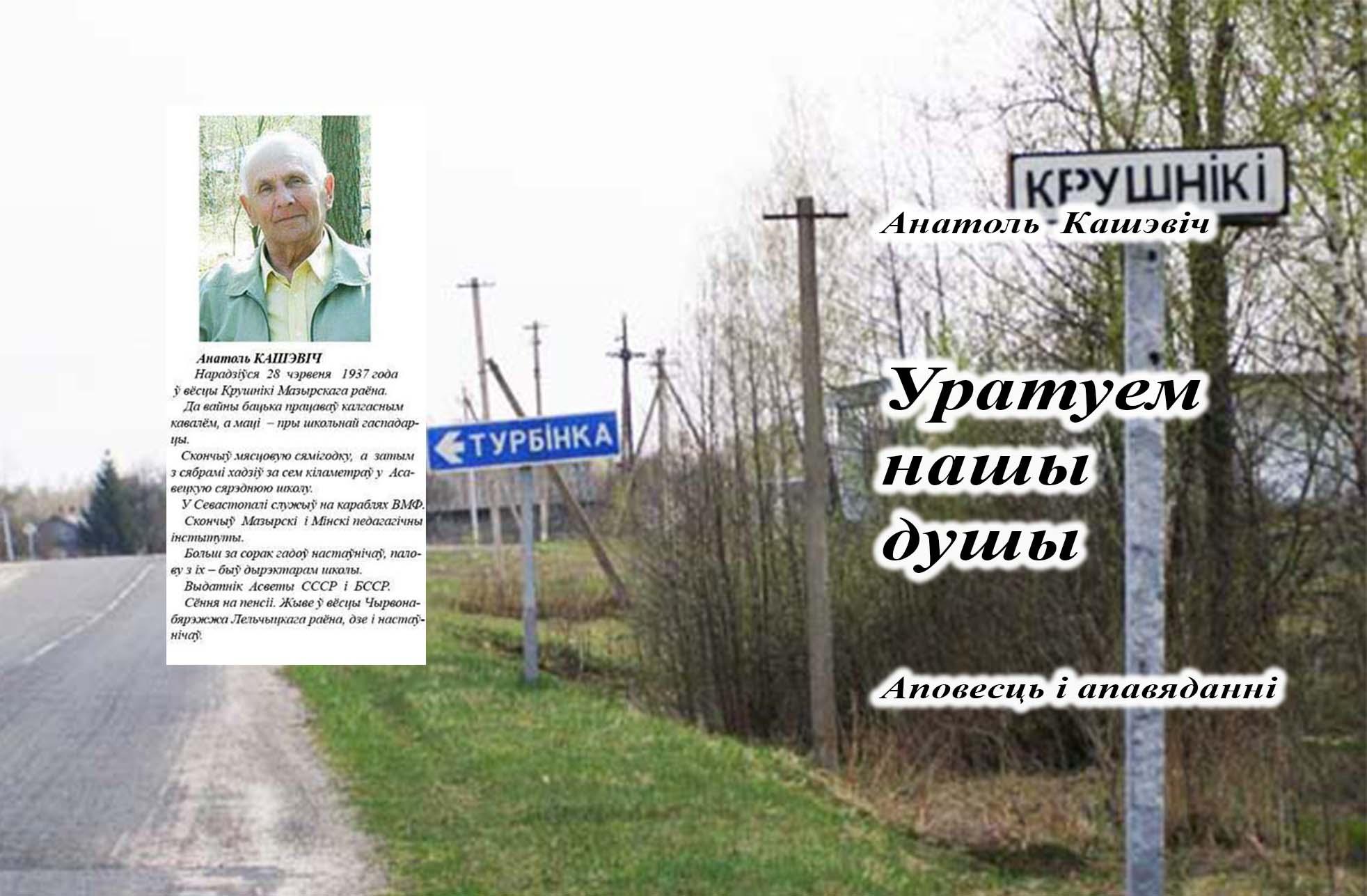 На фото: Уратуем нашы душы, автор: Kashevich