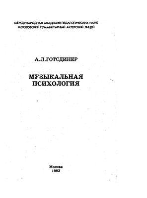 На фото: А.Л.Готсдинер. ОТЗЫВ на автореферат кандидатской диссертации И.М.Мирошник, автор: Психолог-музыкотерапевт