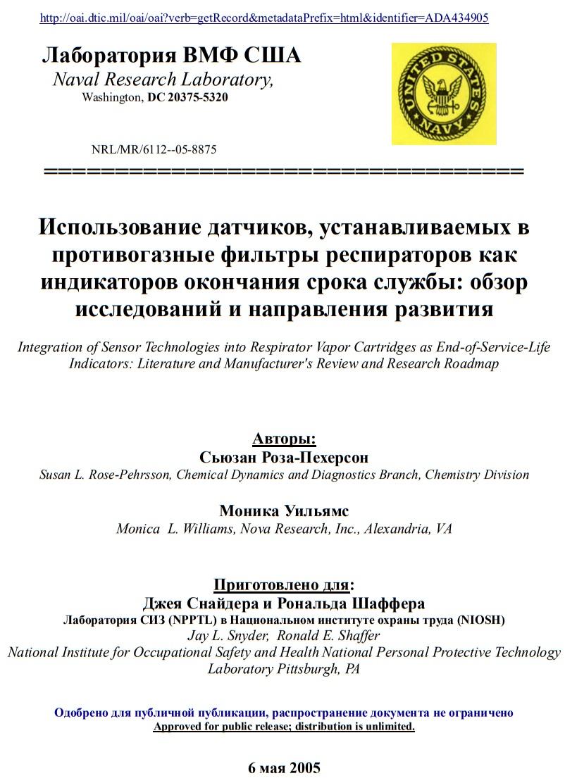 На фото: Активные индикаторы срока службы противогазных фильтров СИЗОД (ESLI), автор: alexandr.chir