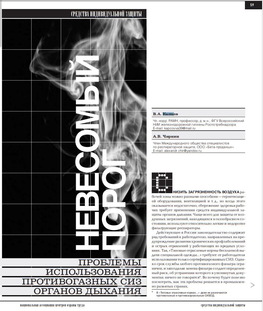 На фото: Невесомый порог: Проблемы использования противогазных СИЗ органов дыхания, автор: alexandr.chir