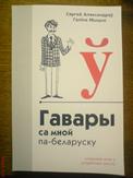 На фото: Гавары са мной па-беларуску.  Гутарковая мова ў штодзённым ужытку., автор: alex115