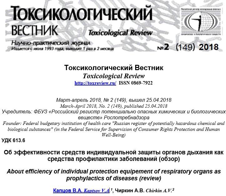 На фото: Об эффективности средств индивидуальной защиты органов дыхания как средства профилактики заболеваний (обзор), автор: alexandr.chir