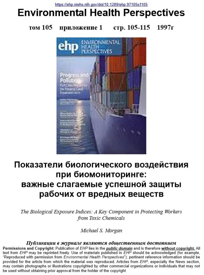 На фото: Показатели биологического воздействия  при биомониторинге:  важные слагаемые успешной защиты рабочих  от вредных веществ, автор: alexandr.chir