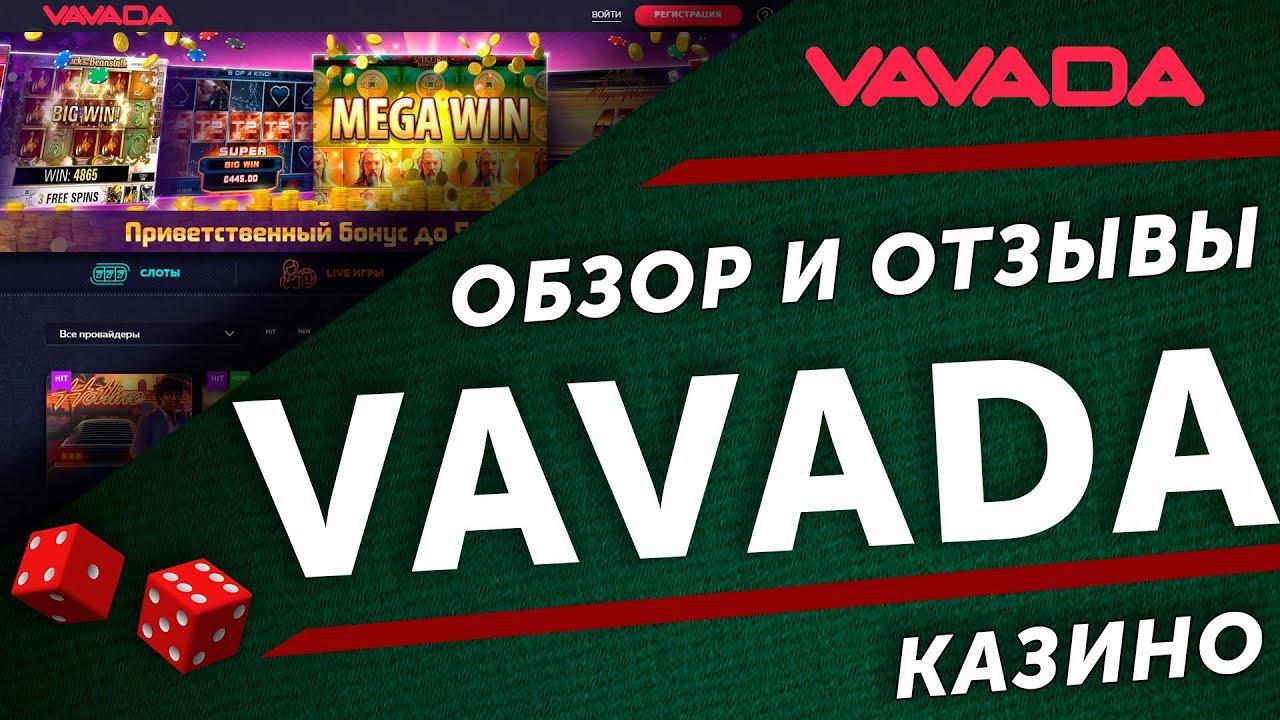 На фото: Регистрация в казино Вавада, автор: admin